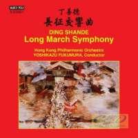 """Ding Shan-De: """"Long March"""" Symphony"""