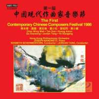 First Contemporary Chinese Composers Festival, 1986