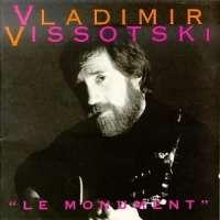 Vladimir Vissotski: Le Monument